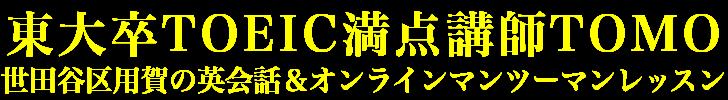 世田谷区 用賀のビジネス英会話教室 | 東大卒TOEIC満点講師TOMO